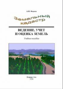 Земельный кадастр - ведение, учет и оценка земель