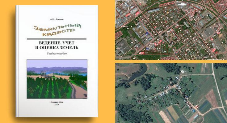 Земельный кадастр — ведение, учет и оценка земель