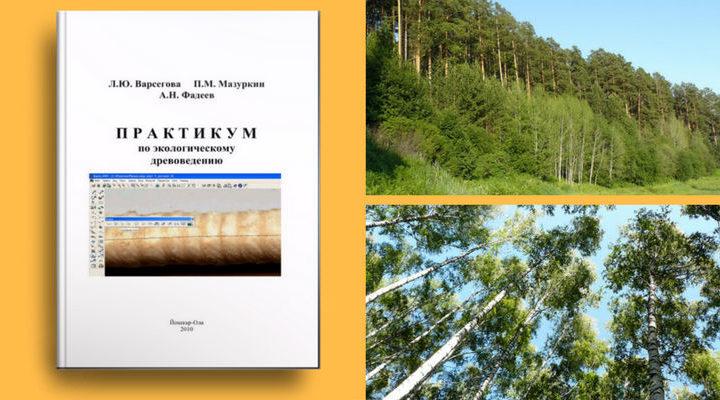 Практикум по экологическому древоведению