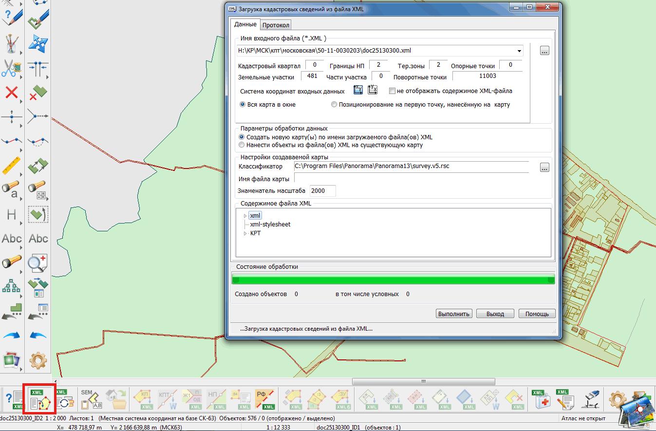 Загрузка xml файла Росреестра в ГИС панорама