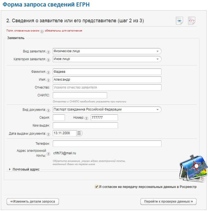 Форма внесения сведений о заказчике выписки кадастрового плана территории