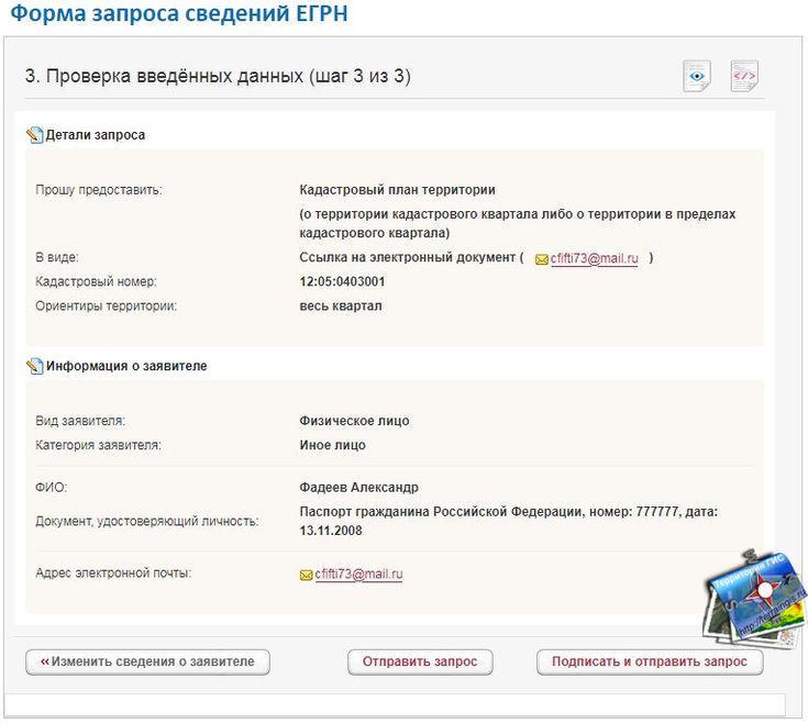 Форма проверки данных по заказу кадастрового палана территории
