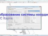 Перевод данных МСК в другую систему координат