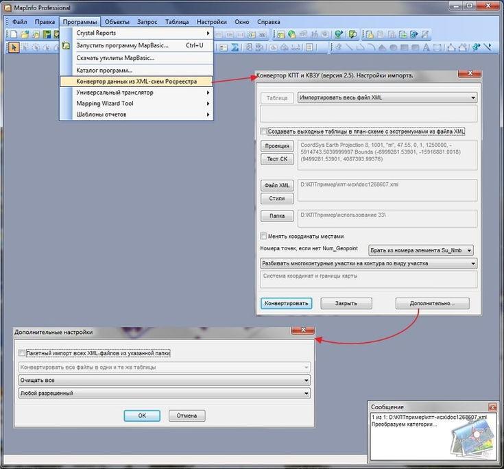 Конвертирование xml-выписок Росреестра в MapInfo
