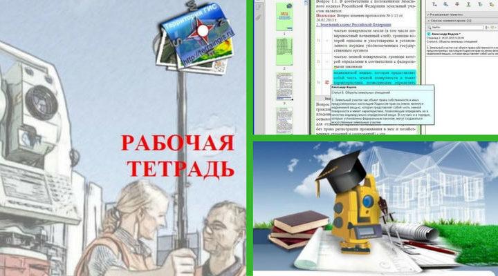 Рабочая тетрадь для подготовки кадастрового инженера