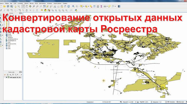 Конвертирование открытых данных кадастровой карты