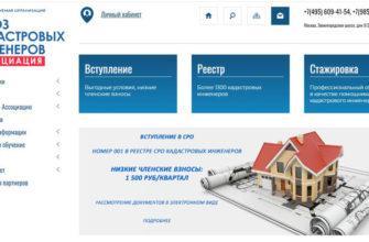 Официальный сайт Ассоциации Союз кадастровых инженеров
