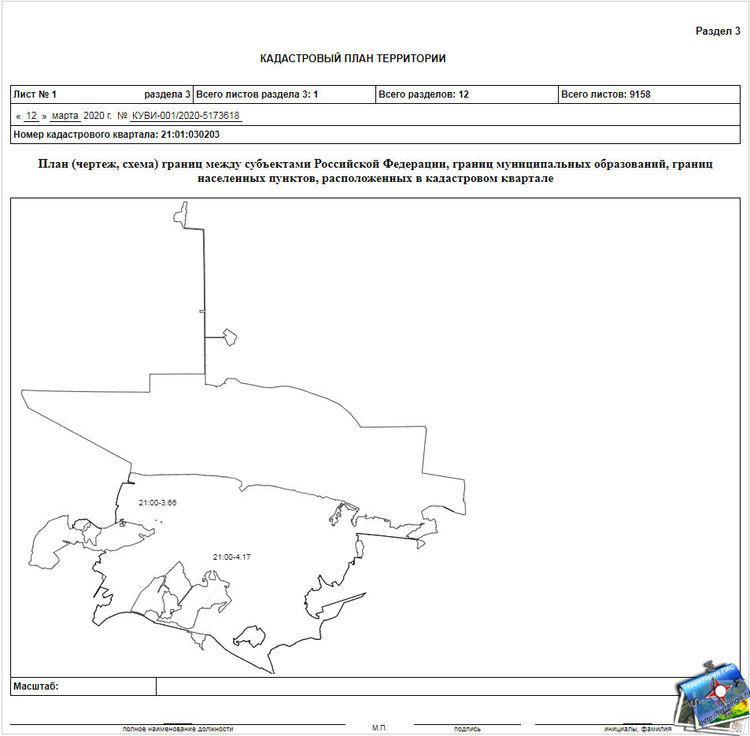 План (чертеж, схема) границ между субъектами Российской Федерации, границ муниципальных образований, границ населенных пунктов, расположенных в кадастровом квартале