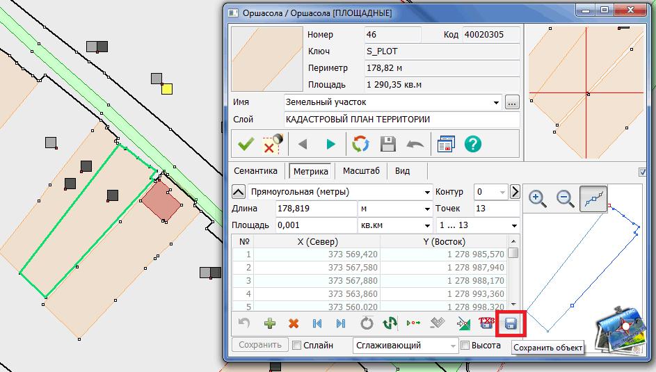 Сохранение координат объекта из МСК в градусах WGS84