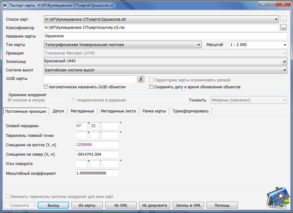 Ввод постоянных параметров в паспорте карты ГИС Панорама