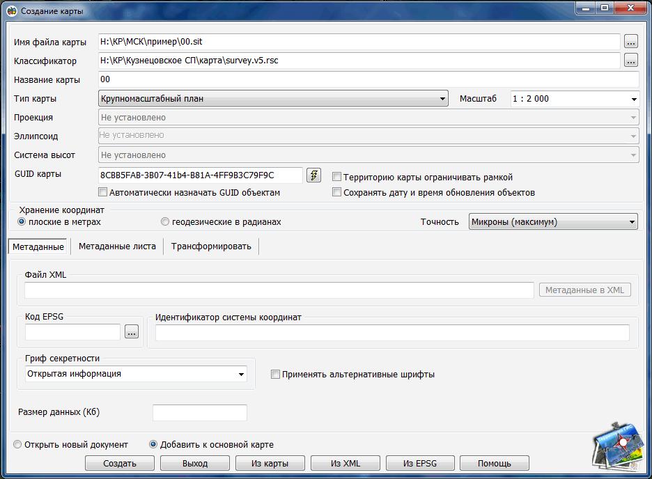 Конвертирование xml выписок Росреестра в ГИС Панорама