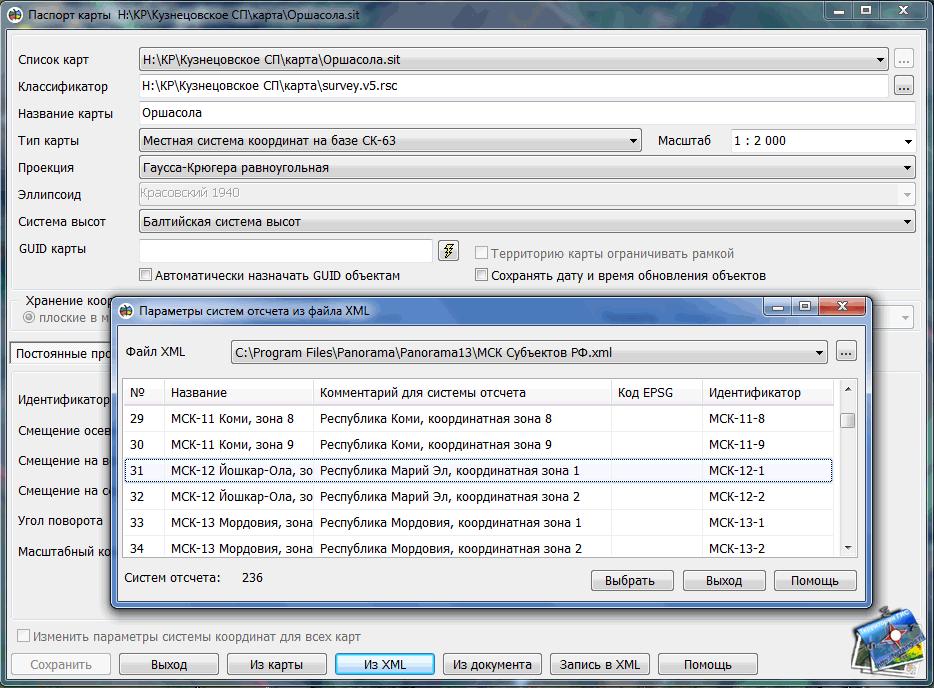 Подключение параметров МСК в ГИС Панорама