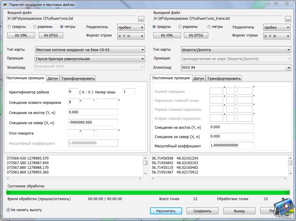 Расчет координат WGS84 по данным из МСК