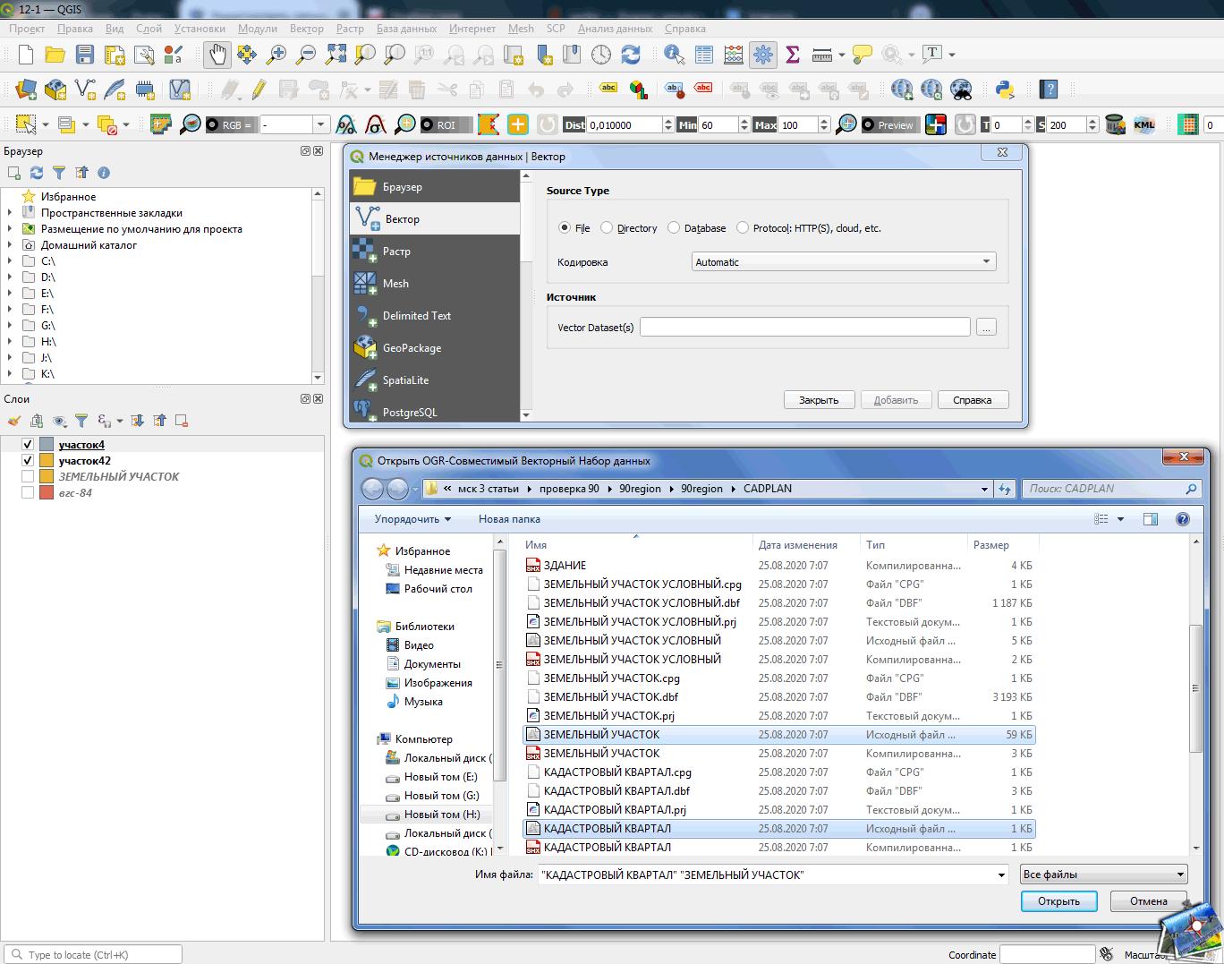 Подключение векторных слоев в QGIS