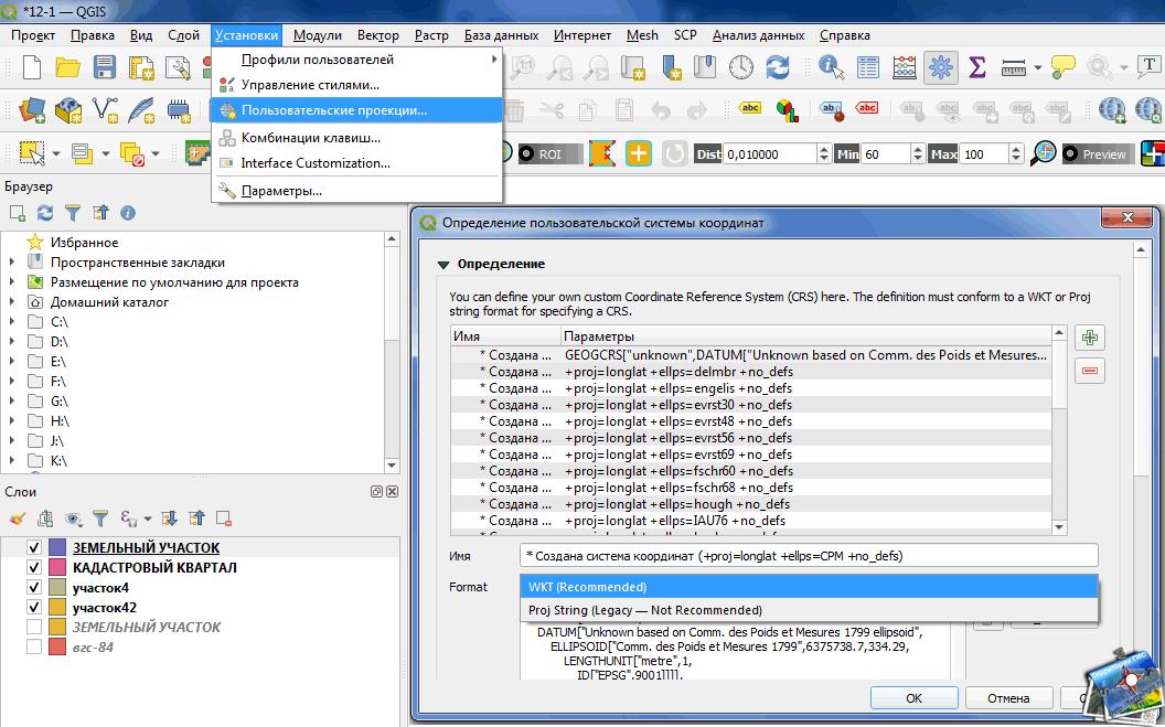 Формирование пользовательской системы координат в QGIS